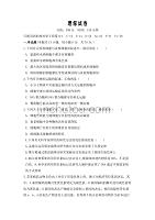 黑龍江省伊春市第二中學2019-2020高三期末考試理綜試卷word版