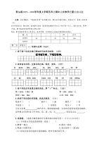 部編版2019—2020學年度上學期五年級期中語文教學質量檢測試題+答案