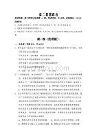 西藏自治區山南市第二高級中學2019-2020學年高二下學期期中考試政治試卷word版