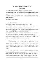 浙江省杭州市高级中学2020届高三5月仿真模拟 语文试题 含答案