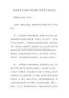 某黨委書記2020年抓黨建工作表態性發言范文