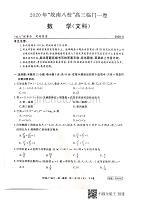 安徽省皖南八校2020屆高三臨門一卷 文科數學試卷+詳解