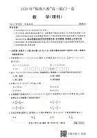 安徽省皖南八校2020屆高三臨門一卷 理科數學試卷+詳解