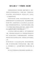 复兴之路3——中国新生 观后感.doc