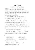 西藏自治區山南市第二高級中學2019-2020學年高二下學期期中考試數學(理)word版