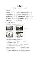 西藏自治區山南市第二高級中學2019-2020學年高一第二學期期中考試地理word版