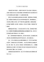 学习国家安全教育有感重.doc
