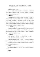 部編版《13.少年中國說(節選)》說課稿、課堂教學實錄、教學設計