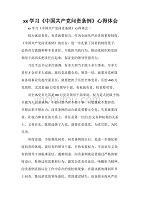 心得體會 學習心得體會 2020學習《中國共產黨問責條例》心得體會