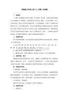 部編版《1.白鷺》說課稿、課堂教學實錄教學設計(共3篇)