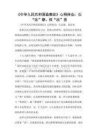 心得體會 學習心得體會 《中華人民共和國監察法》心得體會 以 法 察依 法 查