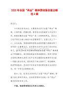 """2020年全國""""兩會""""精神貫徹落實意見精選2篇"""