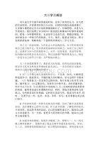 大三学习规划.doc