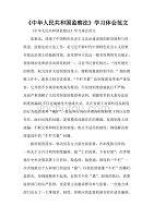 心得體會 學習心得體會 《中華人民共和國監察法》學習體會范文