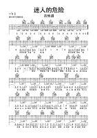 【吉他譜】迷人的危險吉他譜.doc