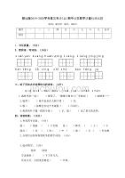 部編版2019~2020學年度三年級(上)期中語文教學質量檢測試題(含答案)