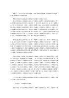 大学实习总结三千字.doc