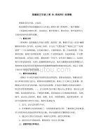 部編版《6.將相和》說課稿、教學設計、課堂教學實錄