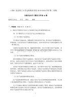 北京理工大學2020年5月《成本會計》離線作業考核試題