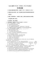 浙江省杭州市高級中學2020屆高三5月仿真模擬 生物試題含答案