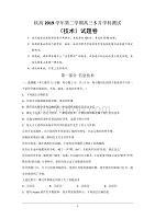 浙江省杭州市高级中学2020届高三5月仿真模拟 信息技术试题含答案