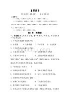 西藏自治區山南市第二高級中學2019-2020學年高二下學期期中考試地理試卷word版