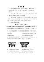 四川省綿陽市南山中學雙語學校2019-2020學年高二下學期期中考試歷史word版