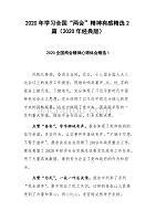 """2020年學習全國""""兩會""""精神有感精選2篇(2020年經典版)"""