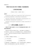 云南省普洱市2018-2019學年高二下學期期末考試文科綜合試題附答案