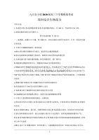 江西省九江市十校2020屆高三下學期模擬考試 理科綜合(生物、化學、物理)試題含答案