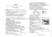 河南省名校聯盟2020屆高三下學期六月聯考理綜試卷