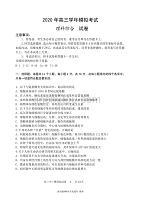 黑龍江省哈爾濱市第三中學校2020屆高三第三次模擬理科綜合試題Word版含答案