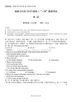 四川省成都市第七中學高中2020屆高三高中畢業班三診模擬英語試題附答案