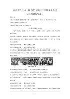 江西省九江市十校2020屆高三下學期模擬考試 歷史試題含答案
