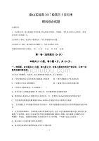 四川省綿陽南山中學實驗學校高2017級高三5月月考理科綜合附詳解