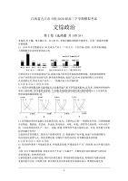 江西省九江市十校2020屆高三下學期模擬考試 政治試題含答案