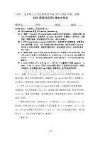 北京理工大學2020年5月《DSP原理及應用》作業考核試 題