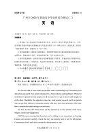 廣州市2020年普通高中畢業班綜合測試(二) 英語試題(word版附答案)
