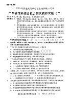 2020年廣東省高三理科綜合能力測試模擬試題(二) PDF含答案