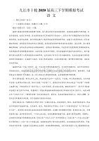 江西省九江市十校2020屆高三下學期模擬考試語文試題含答案