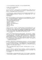 [大学生社会实践调查报告(精选多篇)]大学生社会实践调查报告的模板.docx