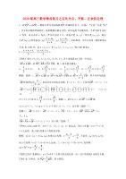 2020屆高三數學精品復習之(10)定比分點、平移、正余弦定理(通用)