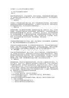 自评报告 [山王河小学在线课堂自评报告的] .docx