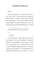 高中數學教學論文總結報告六篇