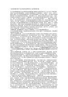 [农机购置补贴产品市场价格调研报告]农机购置的补贴.docx