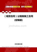 2020年(租赁合同)公租房施工合同(定稿版)