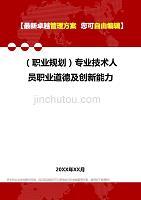 2020年(职业规划)专业技术人员职业道德及创新能力