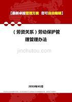2020年(劳资关系)劳动保护管理管理办法