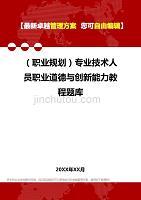 2020年(职业规划)专业技术人员职业道德与创新能力教程题库