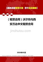2020年(租赁合同)沃尔玛与西安万达中文租赁合同
